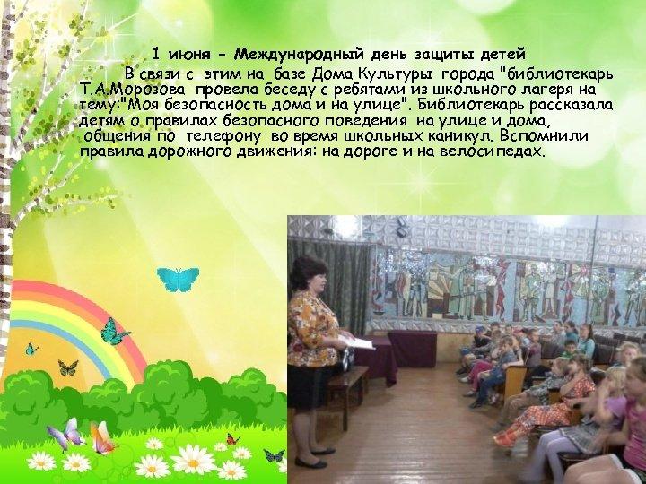 1 июня - Международный день защиты детей В связи с этим на базе Дома
