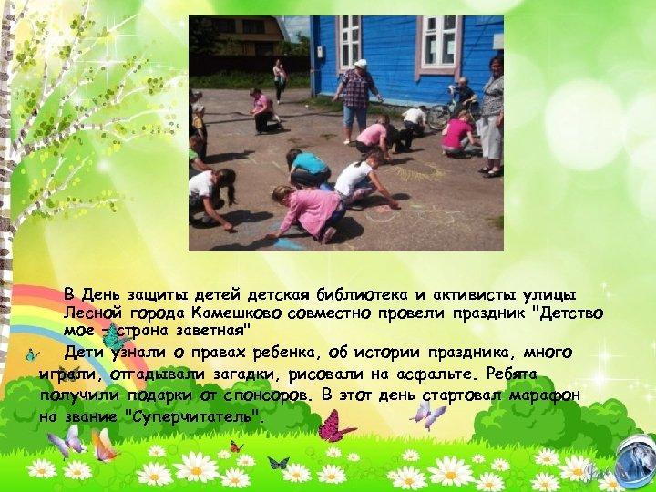 В День защиты детей детская библиотека и активисты улицы Лесной города Камешково совместно провели