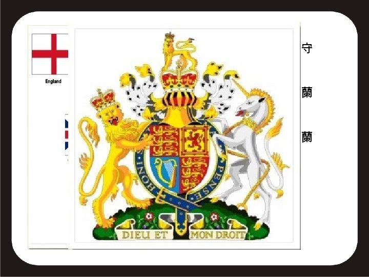 紅色正十字:英格蘭守 護神 -聖喬治 白色交叉十字:蘇格蘭 守護神 -聖安德魯 紅色交叉十字:愛爾蘭 守護神 -聖派翠克