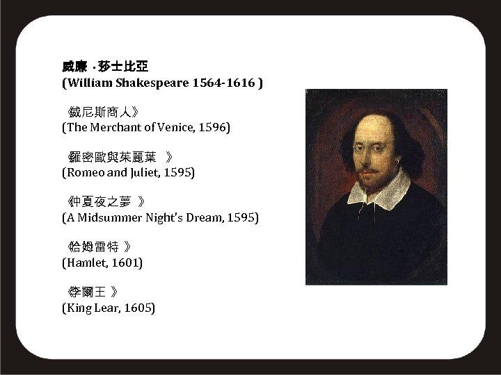 威廉 · 莎士比亞 (William Shakespeare 1564 -1616 ) 《 威尼斯商人》 (The Merchant of Venice,