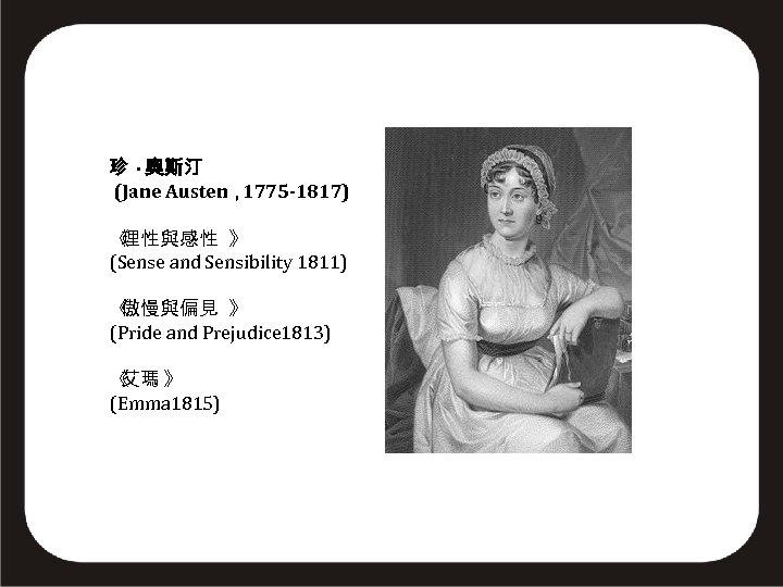 珍 · 奧斯汀 (Jane Austen, 1775 -1817) 《 理性與感性 》 (Sense and Sensibility 1811)