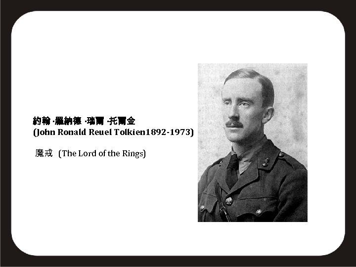 約翰 ·羅納德 ·瑞爾 ·托爾金 (John Ronald Reuel Tolkien 1892 -1973) 魔戒 (The Lord of