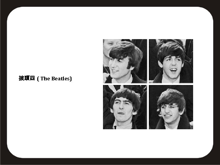 披頭四 ( The Beatles)