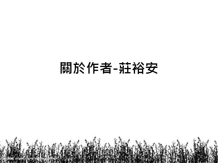 關於作者-莊裕安