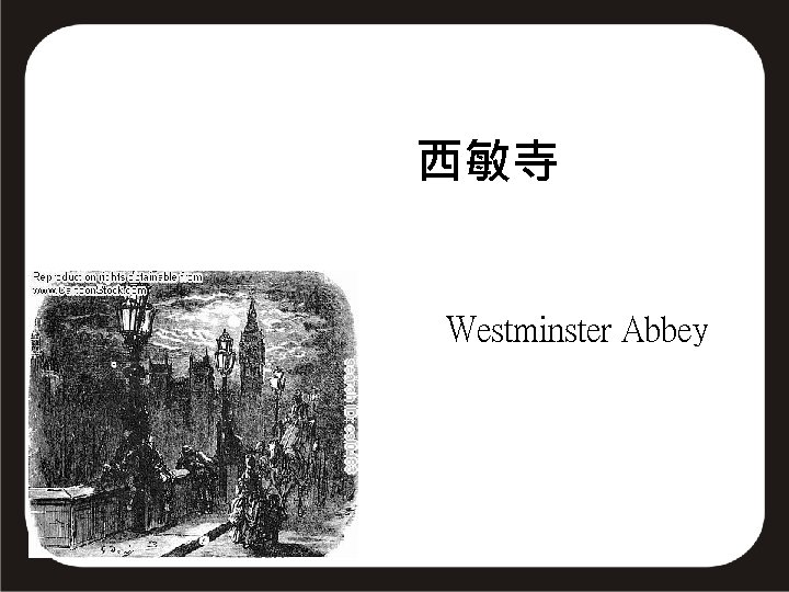 西敏寺 Westminster Abbey