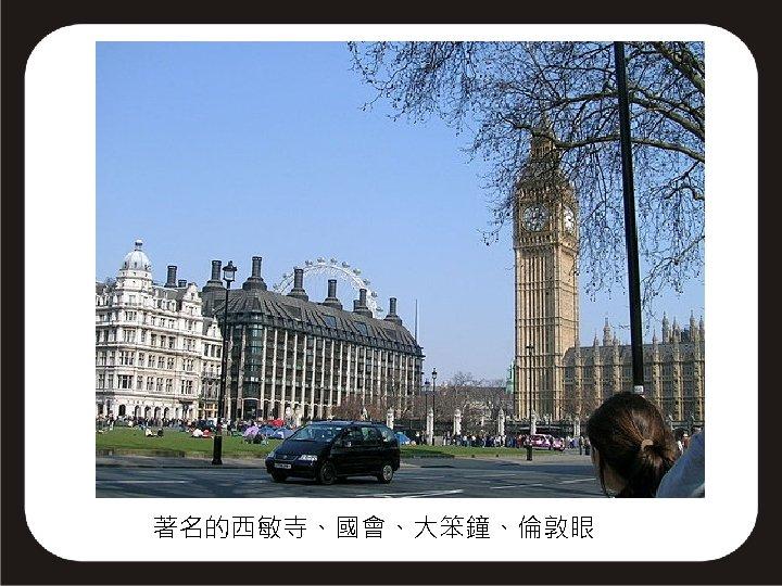 著名的西敏寺、國會、大笨鐘、倫敦眼