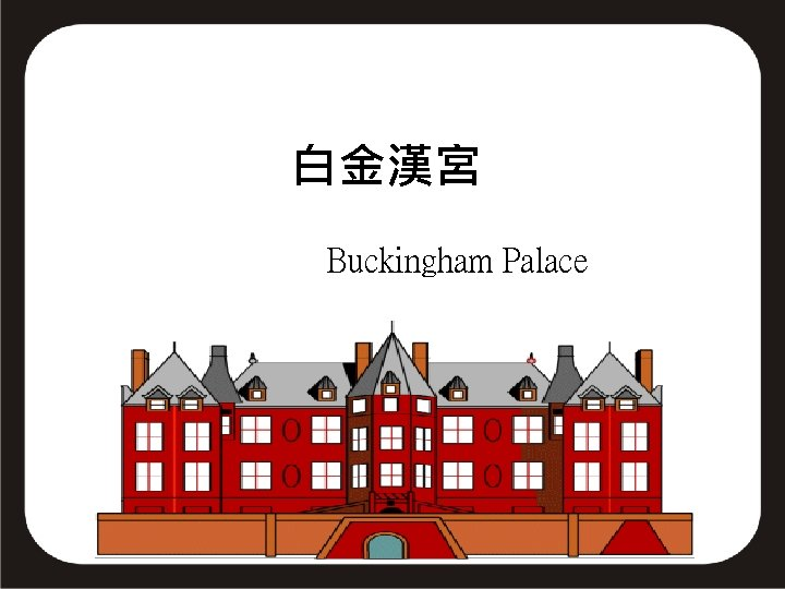 白金漢宮 Buckingham Palace