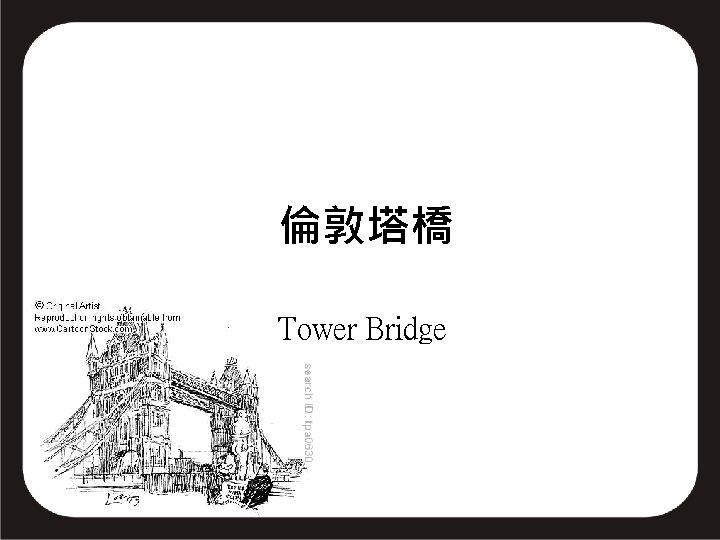 倫敦塔橋 Tower Bridge