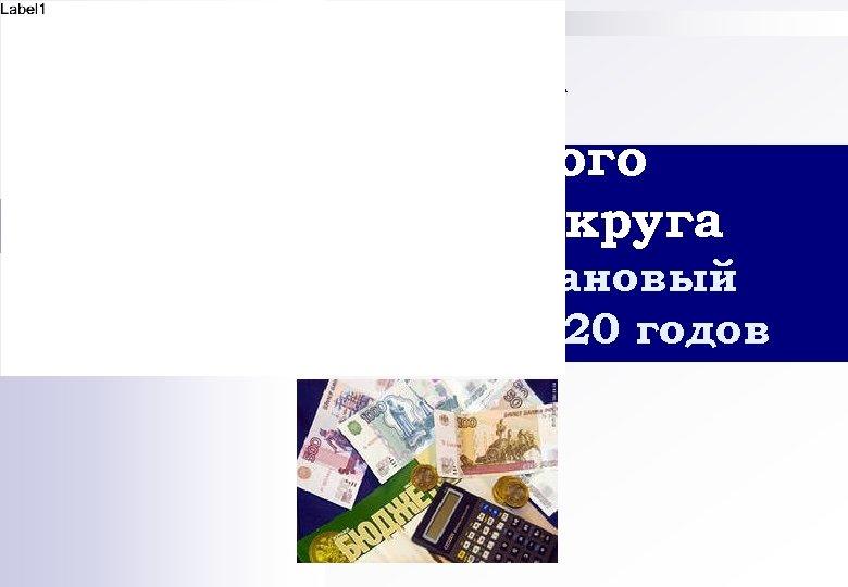 Бюджет Артемовского городского округа на 2018 год и плановый период 2019 и 2020 годов