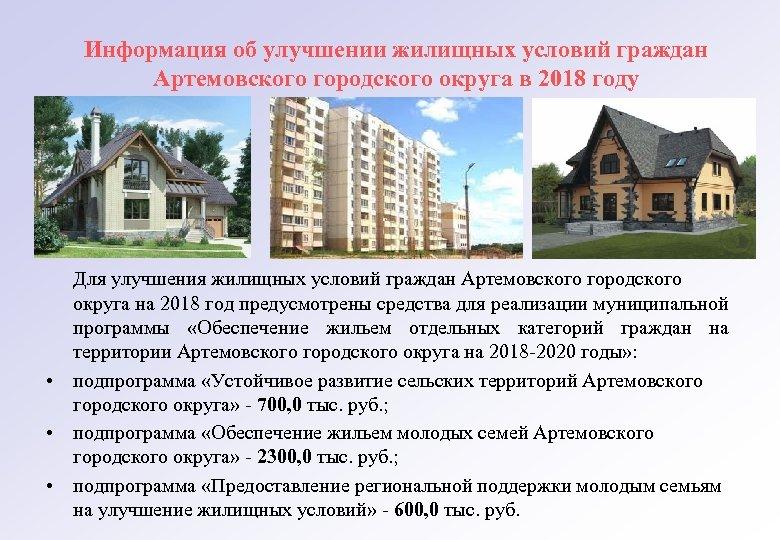 Информация об улучшении жилищных условий граждан Артемовского городского округа в 2018 году Для улучшения