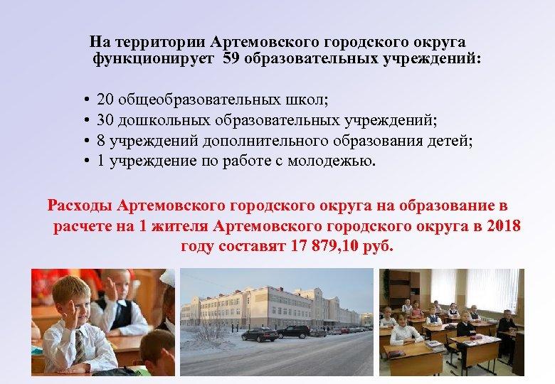На территории Артемовского городского округа функционирует 59 образовательных учреждений: • 20 общеобразовательных школ; •