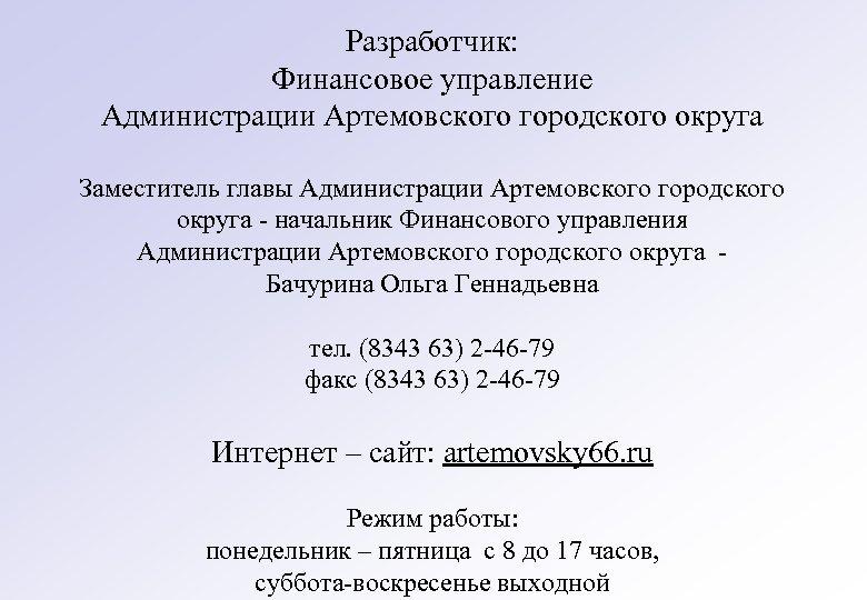Разработчик: Финансовое управление Администрации Артемовского городского округа Заместитель главы Администрации Артемовского городского округа -