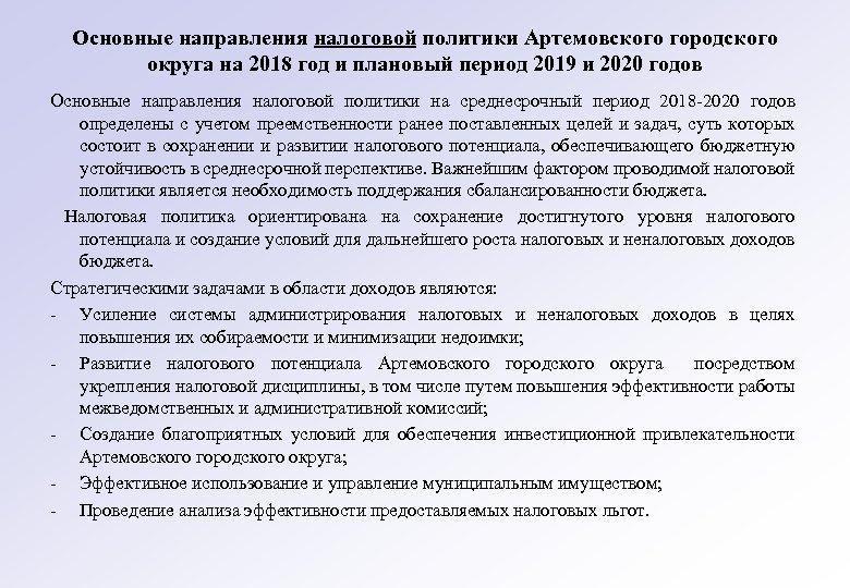 Основные направления налоговой политики Артемовского городского округа на 2018 год и плановый период 2019