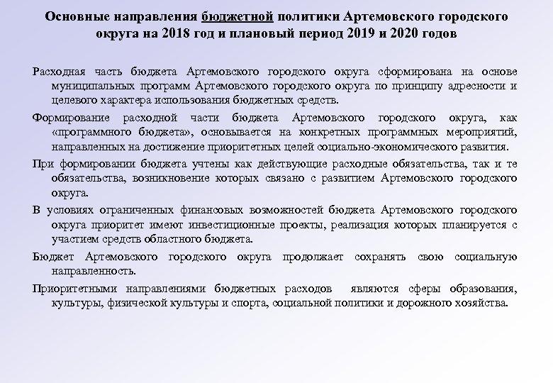 Основные направления бюджетной политики Артемовского городского округа на 2018 год и плановый период 2019