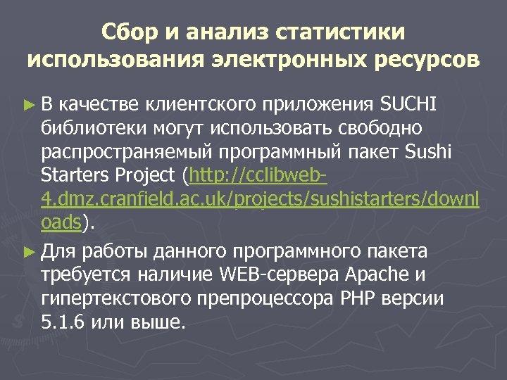 Сбор и анализ статистики использования электронных ресурсов ►В качестве клиентского приложения SUCHI библиотеки могут