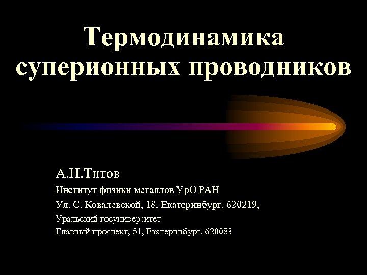 Термодинамика суперионных проводников А. Н. Титов Институт физики металлов Ур. О РАН Ул. C.