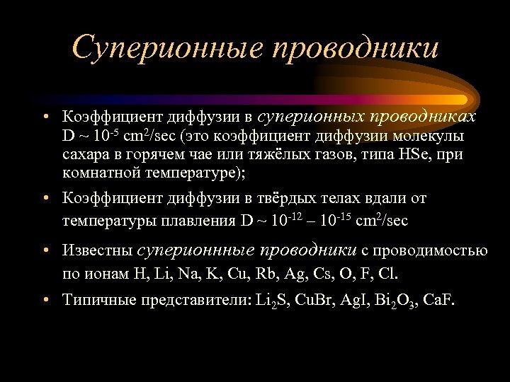Суперионные проводники • Коэффициент диффузии в суперионных проводниках D ~ 10 -5 cm 2/sec