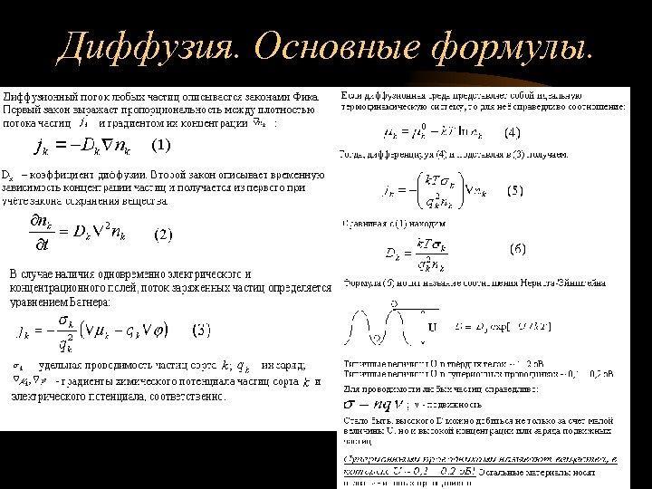 Диффузия. Основные формулы.