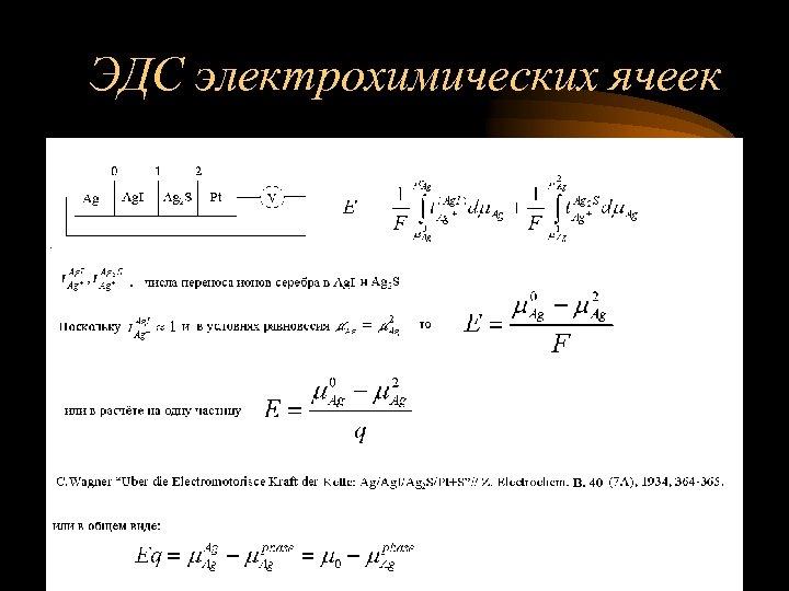 ЭДС электрохимических ячеек