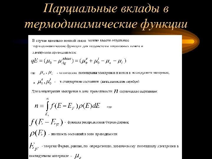 Парциальные вклады в термодинамические функции