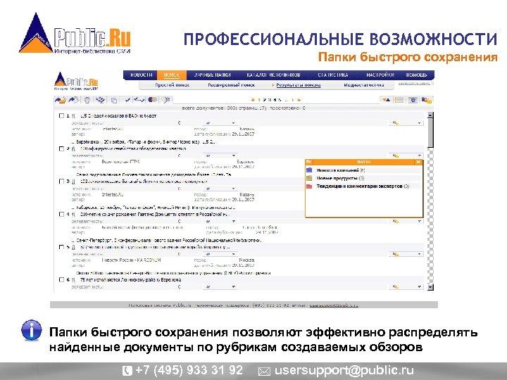 ПРОФЕССИОНАЛЬНЫЕ ВОЗМОЖНОСТИ Папки быстрого сохранения позволяют эффективно распределять найденные документы по рубрикам создаваемых обзоров