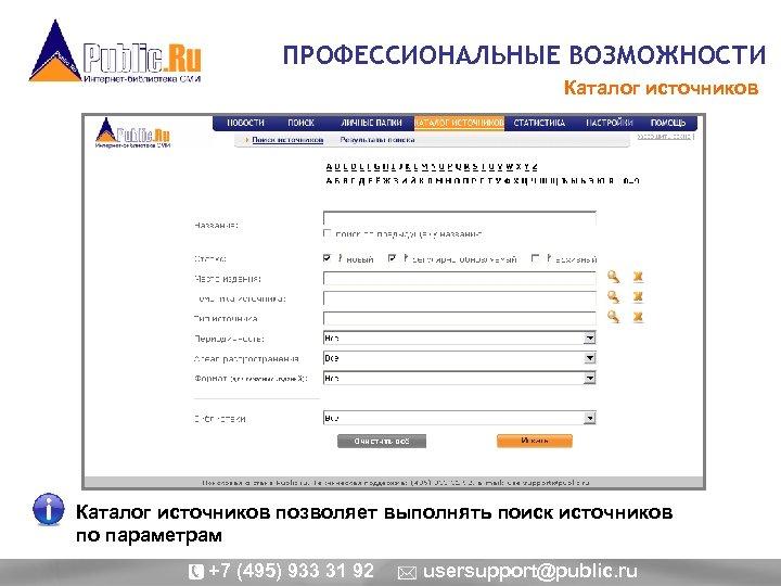 ПРОФЕССИОНАЛЬНЫЕ ВОЗМОЖНОСТИ Каталог источников позволяет выполнять поиск источников по параметрам +7 (495) 933 31