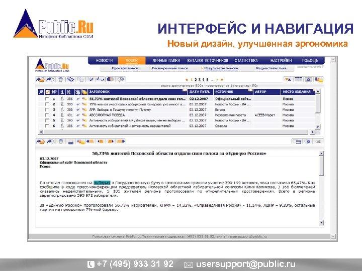ИНТЕРФЕЙС И НАВИГАЦИЯ Новый дизайн, улучшенная эргономика +7 (495) 933 31 92 usersupport@public. ru