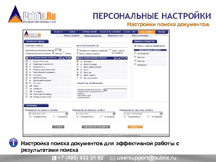 ПЕРСОНАЛЬНЫЕ НАСТРОЙКИ Настройки поиска документов Настройка поиска документов для эффективной работы с результатами поиска