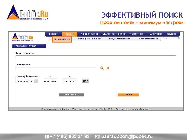 ЭФФЕКТИВНЫЙ ПОИСК Простой поиск – минимум настроек +7 (495) 933 31 92 usersupport@public. ru