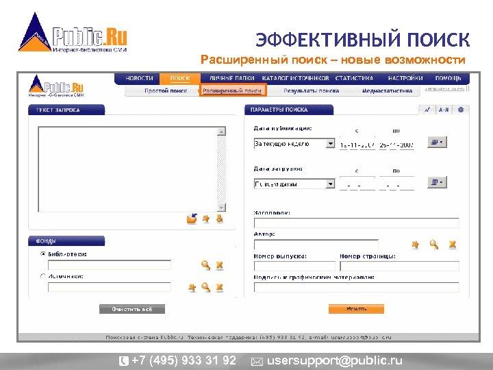 ЭФФЕКТИВНЫЙ ПОИСК Расширенный поиск – новые возможности +7 (495) 933 31 92 usersupport@public. ru