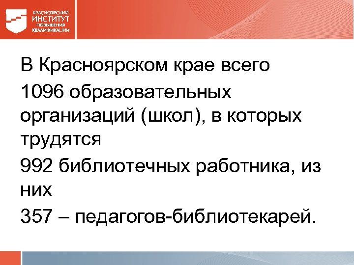 В Красноярском крае всего 1096 образовательных организаций (школ), в которых трудятся 992 библиотечных работника,
