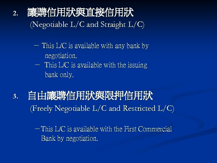 2. 讓購信用狀與直接信用狀 (Negotiable L/C and Straight L/C) - This L/C is available with any