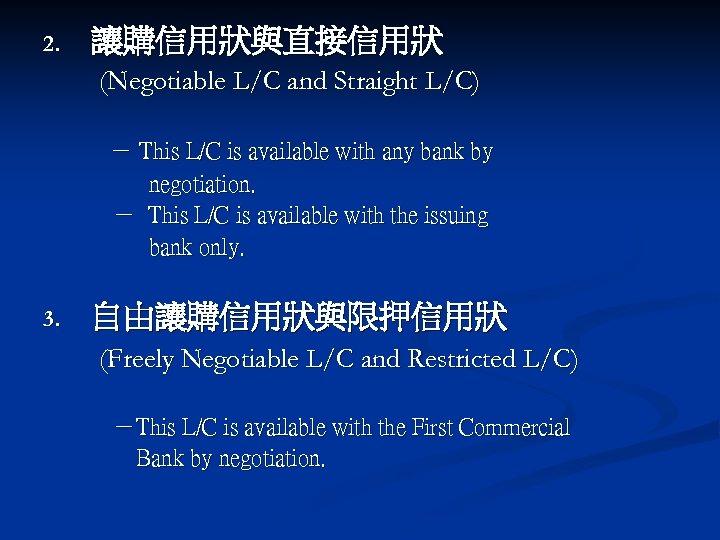 2. 讓購信用狀與直接信用狀 (Negotiable L/C and Straight L/C) - This L/C is available with any