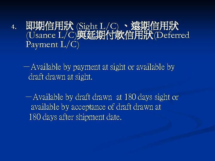 4. 即期信用狀 (Sight L/C) 、遠期信用狀 (Usance L/C)與延期付款信用狀(Deferred Payment L/C) -Available by payment at sight