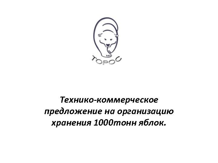 Технико-коммерческое предложение на организацию хранения 1000 тонн яблок.