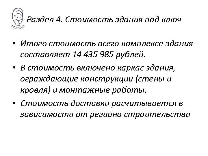 Раздел 4. Стоимость здания под ключ • Итого стоимость всего комплекса здания составляет 14