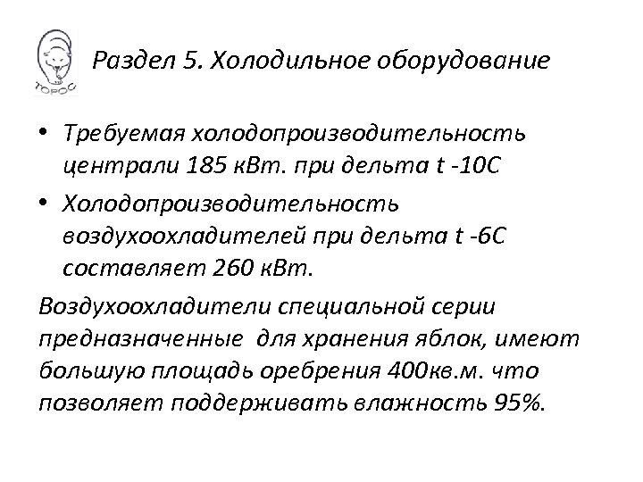 Раздел 5. Холодильное оборудование • Требуемая холодопроизводительность централи 185 к. Вт. при дельта t