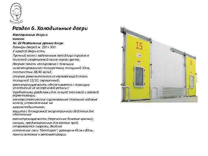 Раздел 6. Холодильные двери Изоляционные двери и окошки Nr. 22 Раздвижные ручные двери Размеры
