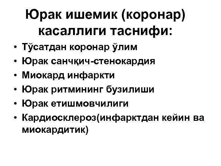 Юрак ишемик (коронар) касаллиги таснифи: • • • Тўсатдан коронар ўлим Юрак санчқич-стенокардия Миокард