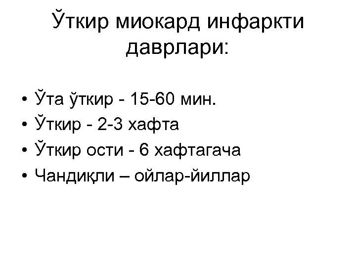 Ўткир миокард инфаркти даврлари: • • Ўта ўткир - 15 -60 мин. Ўткир -