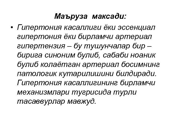 Маъруза максади: • Гипертония касаллиги ёки эссенциал гипертония ёки бирламчи артериал гипертензия – бу
