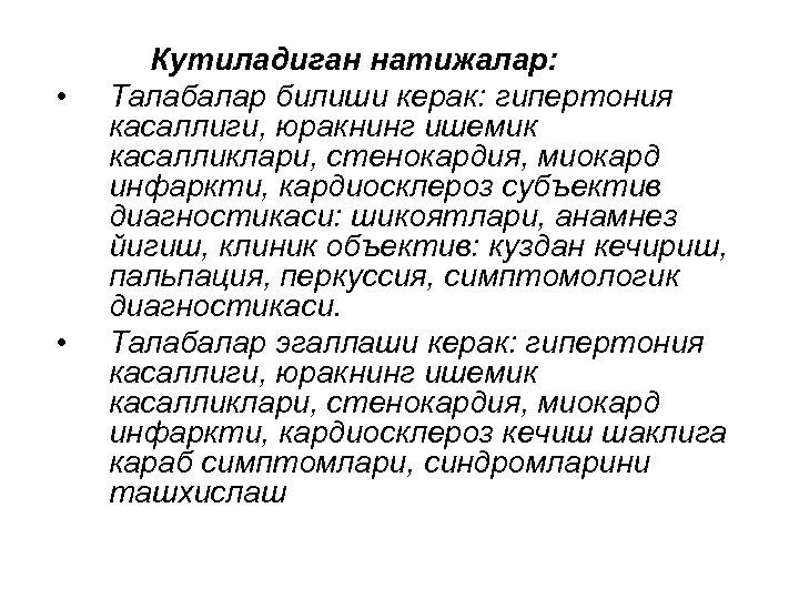 • • Кутиладиган натижалар: Талабалар билиши керак: гипертония касаллиги, юракнинг ишемик касалликлари, стенокардия,