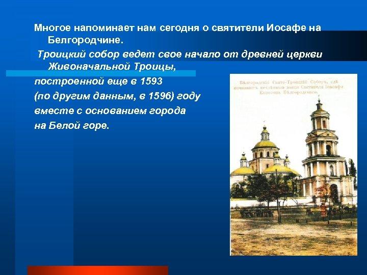 Многое напоминает нам сегодня о святители Иосафе на Белгородчине. Троицкий собор ведет свое начало