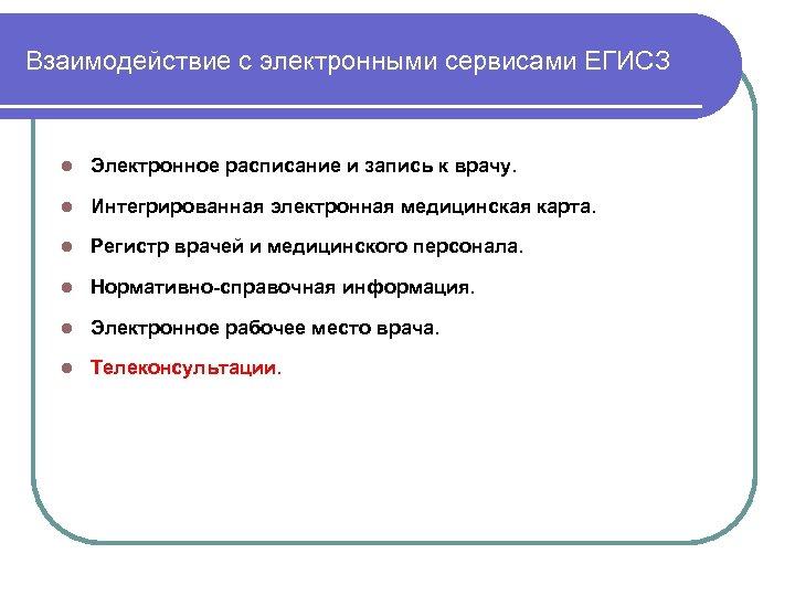 Взаимодействие с электронными сервисами ЕГИСЗ l Электронное расписание и запись к врачу. l Интегрированная