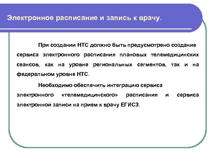 Электронное расписание и запись к врачу. При создании НТС должно быть предусмотрено создание сервиса