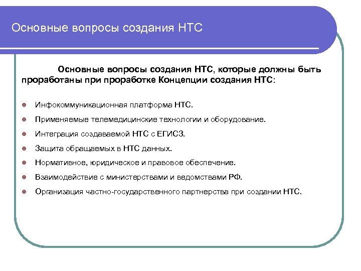 Основные вопросы создания НТС, которые должны быть проработаны при проработке Концепции создания НТС: l