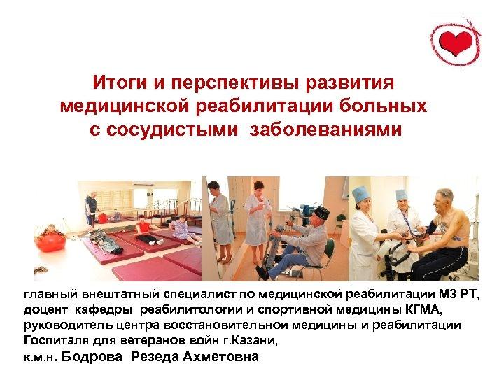 Итоги и перспективы развития медицинской реабилитации больных с сосудистыми заболеваниями главный внештатный специалист по