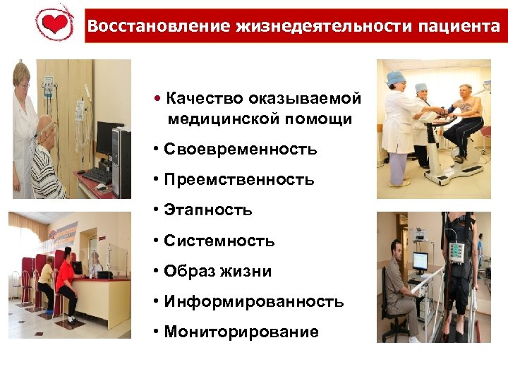 Восстановление жизнедеятельности пациента • Качество оказываемой медицинской помощи • Своевременность • Преемственность • Этапность