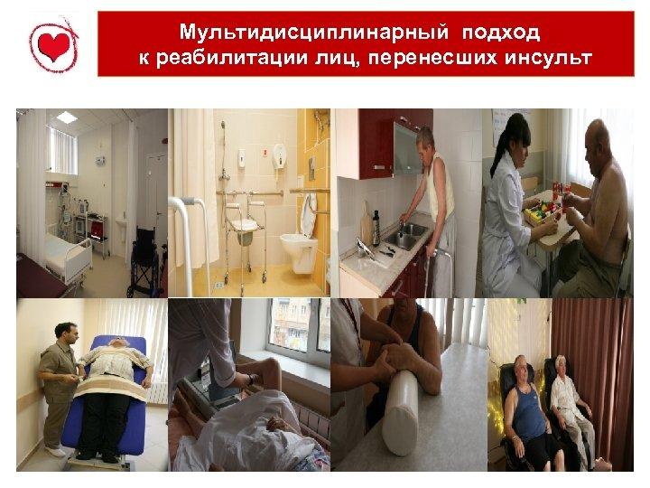 Мультидисциплинарный подход к реабилитации лиц, перенесших инсульт