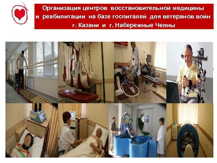 Организация центров восстановительной медицины и реабилитации на базе госпиталей для ветеранов войн г. Казани